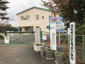 浜松市の学童保育を知ろうVOL2.「さなる放課後児童会」取材レポ
